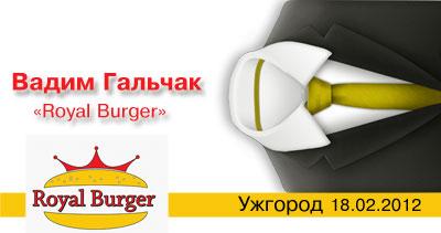 Royal-Burger-бейдж