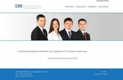 """Сайт юридичної компанії """"Lex Consulting"""""""