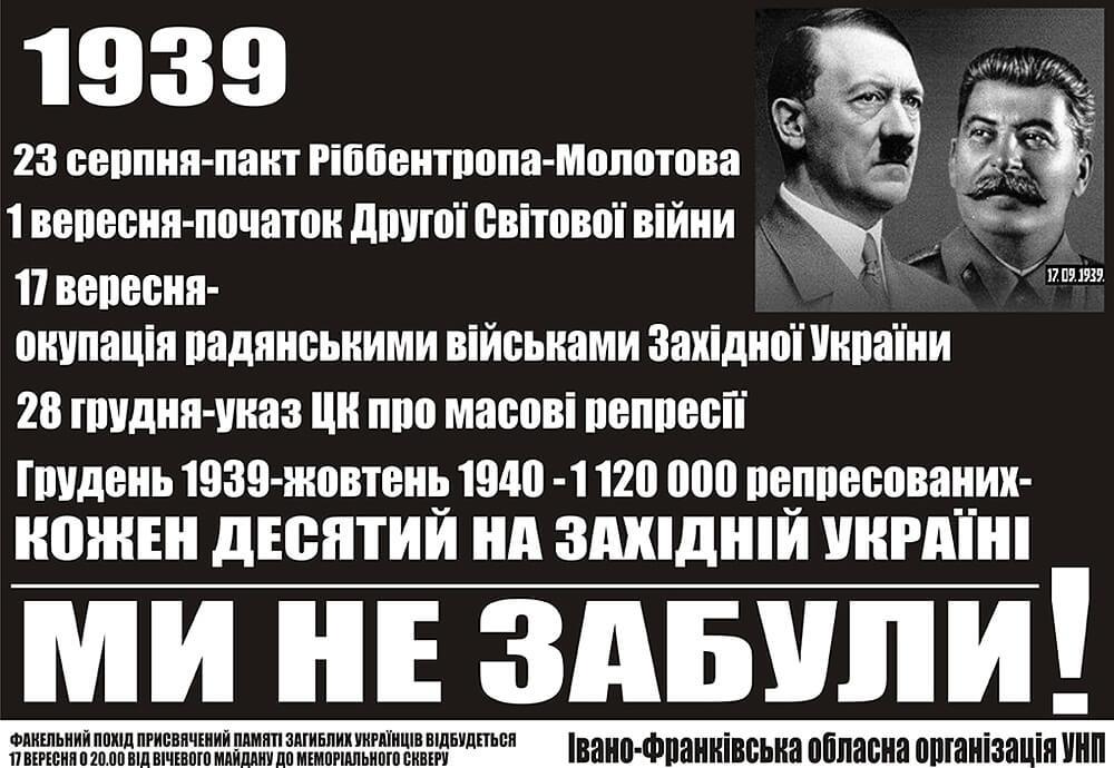Плакат до річниці радянської окупації