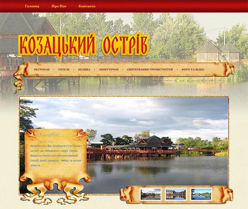 """Сайт відпочинкового комплексу """"Козацький острів"""""""