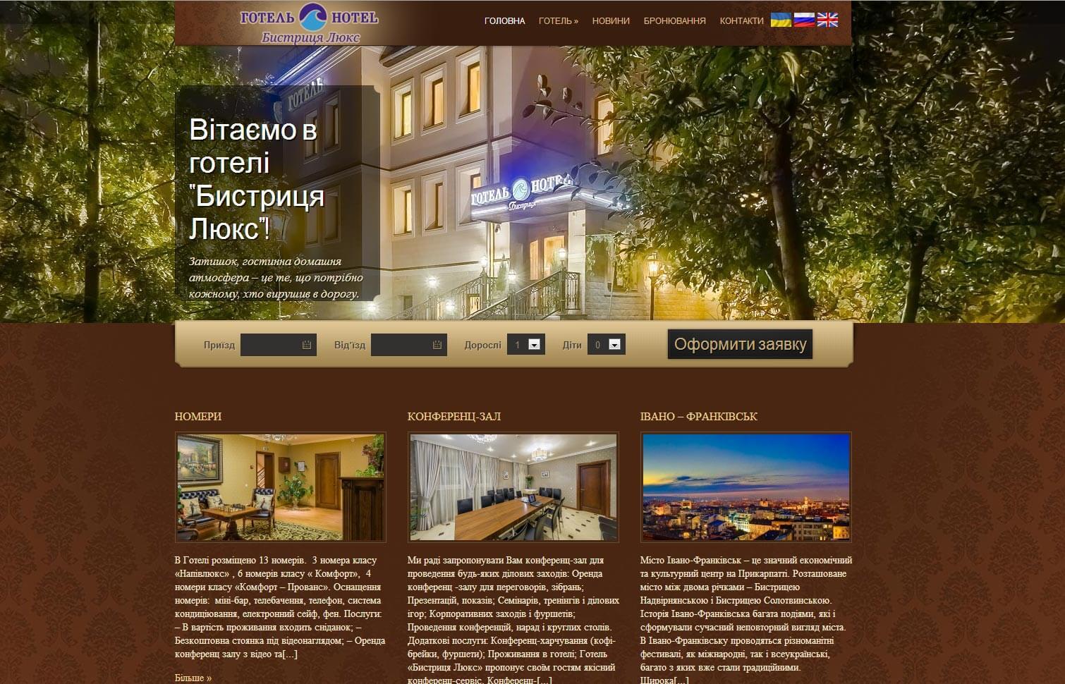 """Сайт готелю """"Бистриця-люкс"""""""