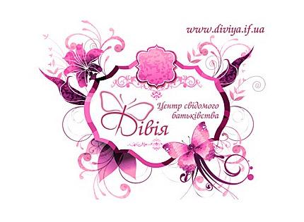 """Листівка та календар центру свідомого батьківства """"Дівія"""""""