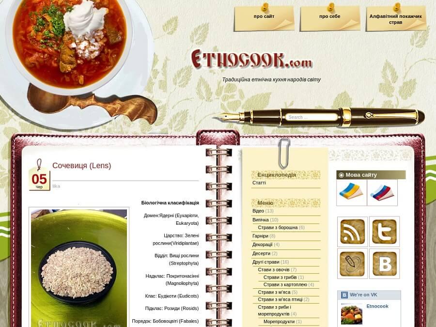 Etnocook. Кулінарний Блог етнічної їжі