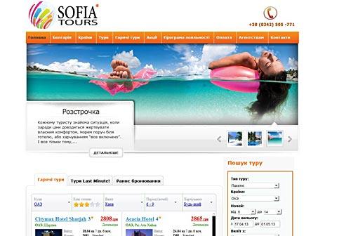 Туристичний оператор Sofia Tours
