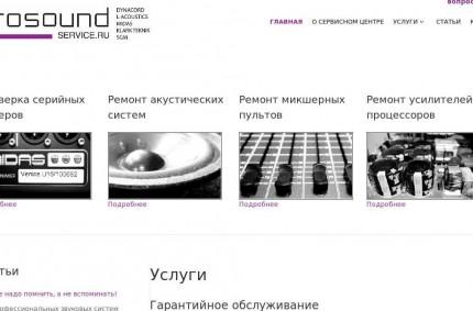 Сервісний сайт ProsoundService