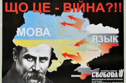 """Плакат для ВО """"Свобода"""" про регіональні мови"""