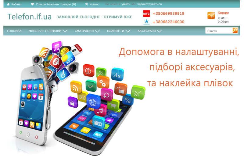Інтернет-магазин telefon.if.ua