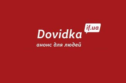 Анонс Івано-Франківська