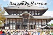 Мандрівки Японією