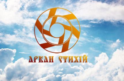 """Символіка організації """"Аркан Стихій"""""""
