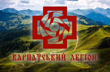 """Патріотичний табір """"Карпатський Легіон"""" – лендінг"""