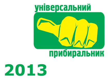 """Календар для ТМ """"Універсальний Прибиральник"""""""