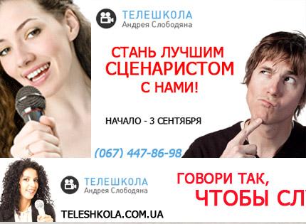 Рекламні банери для Академії Голосу (Телешкола Слободяна)