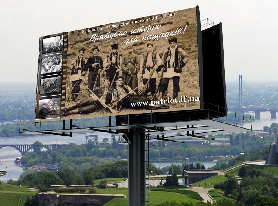 billboard-patriot