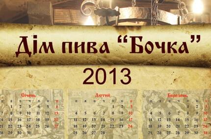 "Календар для Дому Пива ""Бочка"""