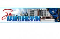 "Логотип-шапка для газети ""За Лаштунками"""