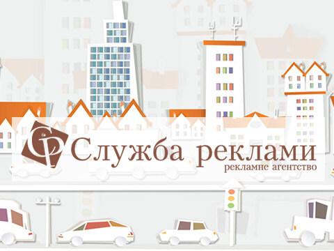 Сайт Служби Реклами